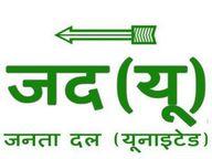 सीएस के बाद जदयू नेता महेश्वर यादव का दिनेश सिंह पर निशाना,जदयू के विधान पार्षद पर जदयू नेता ही चला रहे तीर|मुजफ्फरपुर,Muzaffarpur - Money Bhaskar
