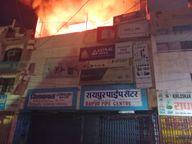 प्लास्टिक पाइप के गोडाउन में लगी आग, दमकल की 2 गाड़ियां मौके पर रायपुर,Raipur - Money Bhaskar