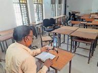 कॉलेजों में शुरू हुई ऑनलाइन क्लास पहले दिन 10% स्टूडेंट्स भी नहीं जुड़े रायगढ़,Raigarh - Money Bhaskar