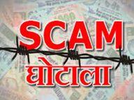 विकास के नाम पर जयराम नगर और गतौरा पंचायत में 6.90 करोड़ का घोटाला बिलासपुर,Bilaspur - Money Bhaskar