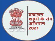 नगर मित्र, पार्षदों को घर-घर जागरण का जिम्मा, 25 से लगेंगे तैयारी कैंप|जयपुर,Jaipur - Money Bhaskar