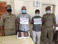 नोएडा में खुद को CMO कार्यालय से बताकर 70-70 रुपए लेकर पिला रहे थे बुखार की ड्रॉप, फर्जी हेल्थ कार्ड भी जारी किए|गौतम बुद्ध नगर,Gautambudh Nagar - Money Bhaskar