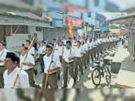 आरएसएस के स्थापना दिवस पर स्वयंसेवकों ने पथ संचलन निकाला|खिरकिया (होशंगाबाद),Khirkiya (Hoshangabad) - Money Bhaskar