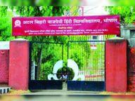 हिंदी विश्वविद्यालय ने शुरू किया प्राथमिक चिकित्सा उपचार पत्रोपाधि कोर्स, मान्यता लेकर सेंटर संचालक कर रहे हैं गुमराह|भोपाल,Bhopal - Money Bhaskar
