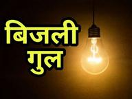 आज शहर की 33 कॉलोनियों में 9 घंटे तक रहेगी बत्ती गुल, नए व पुराने शहर के कई इलाकों में होगा मेंटेनेंस|भोपाल,Bhopal - Money Bhaskar
