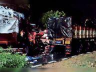 हाइवे पर खड़े कैंटर में पीछे से घुसा ट्रक, चालक की मौत आैर खलासी घायल, पीछे से कार भी टकराई, 4 जने गंभीर घायल|दौसा,Dausa - Money Bhaskar
