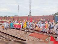 किसान छह जगह रेलवे ट्रैक पर बैठे, 6 घंटे रुकी रहीं तीन पैसेंजर, एक मेल और एक पायलट ट्रेन|कपूरथला,Kapurthala - Money Bhaskar