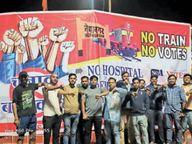 ट्रेन आंदोलन ने जोर पकड़ा- युवाओं ने लगाए लोकसभा उपचुनाव में बहिष्कार के बैनर|बुरहानपुर,Burhanpur - Money Bhaskar