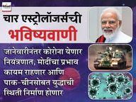जाणून घ्या, आरोग्यापासून ते संरक्षण आणि राजकारणात भारतासाठी कसे राहतील नववर्षातील ग्रह-तारे ज्योतिष,Jyotish - Divya Marathi