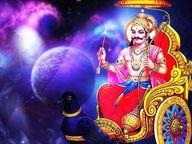 मिथुन-तूळ राशीवर शनीची ढय्या, धनु, मकर आणि कुंभ राशीवर राहील साडेसाती ज्योतिष,Jyotish - Divya Marathi