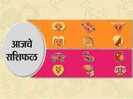 जाणून घ्या तुमच्या राशीसाठी कसा राहील शुक्रवार ज्योतिष,Jyotish - Divya Marathi