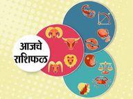 जाणून घ्या, तुमच्या राशीसाठी कसा राहील सोमवार ज्योतिष,Jyotish - Divya Marathi