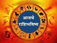 जाणून घ्या, तुमच्या राशीसाठी कसा राहील शुक्रवार|ज्योतिष,Jyotish - Divya Marathi