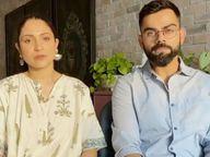 कोरोना रुग्णांच्या मदतीसाठी अनुष्का-विराटचा पुढाकार; क्राऊड फंडिंगमधून जमा करणार 7 कोटी, स्वतः दिले 2 कोटींचे योगदान|बॉलिवूड,Bollywood - Divya Marathi