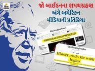 બાઈડનના ભાષણની પ્રશંસા, ફોક્સ ન્યૂઝના એન્કરે કહ્યું- આ અત્યાર સુધીની બેસ્ટ સ્પીચ|વર્લ્ડ,International - Divya Bhaskar