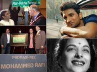 સાઉથ દિલ્હીના રોડનું નામ સુશાંત સિંહ રાજપૂત માર્ગ રખાયું, આ બોલિવૂડ સ્ટાર્સના નામથી પણ ઘણા રોડ ઓળખાય છે|બોલિવૂડ,Bollywood - Divya Bhaskar