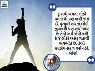 દુઃખથી બચતાં લોકો આનંદથી પણ બચી જાય છે, જે લોકો અસફળતાથી ભયભીત થાય છે, તેઓ ક્યારેય સફળ થઇ શકતાં નથી|ધર્મ,Dharm - Divya Bhaskar
