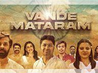 દેશભક્તિનાં જોશ સાથે સંદેશો આપતું ગુજરાતી કલાકારોનું 'વંદે માતરમ' ગીત આજે રજૂ કરવામાં આવ્યું|અમદાવાદ,Ahmedabad - Divya Bhaskar