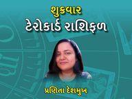 શુક્રવારે FIVE OF PENTACLES કાર્ડ પ્રમાણે મેષ જાતકોને કામ સંબંધિત સ્ટ્રેસ રહેશે|જ્યોતિષ,Jyotish - Divya Bhaskar
