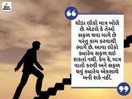 જે લોકો બહાના બનાવે છે, તેઓ ક્યારેય સફળ થતાં નથી, બહાનું અને સફળતા આ બંને ક્યારેય એકસાથે હોઈ શકે નહીં|ધર્મ,Dharm - Divya Bhaskar