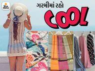 ગરમીમાં તડકો કરે હેરાન અને પરસેવાથી અકળામણ થાય ત્યારે આ ફૅબ્રિક પહેરો અને રહો કૂલ!|ફેશન,Fashion - Divya Bhaskar