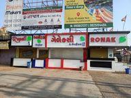 ભેંસાણ યાર્ડમાં કોરોના સંક્રમણ વધ્યું, શનિવાર સુધી ખરીદી બંધ ભેંસાણ,Bhesan - Divya Bhaskar