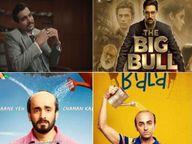 'રામ પ્રસાદ કી તેરહવી' અને 'પગલેટ'ના નામ અલગ પણ વાર્તા એક જ, આ છે એક જ ટોપિક પર બનેલી અલગ અલગ નામની ફિલ્મ|બોલિવૂડ,Bollywood - Divya Bhaskar