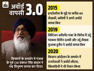 किसानों के समर्थन में प्रकाश सिंह बादल ने पद्मविभूषण लौटाया, ताकि कैप्टन फायदा न उठा सकें|देश,National - Dainik Bhaskar