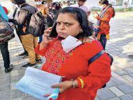 सनद की परीक्षा देने भोपाल पहुंचे छात्र, ऐनवक्त पर रोल नंबर और परीक्षा केंद्र बदला|भोपाल,Bhopal - Dainik Bhaskar
