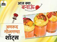 हेल्दी और टेस्टी अमरूद गोलगप्पा शॉट्स रेसिपी, इसे शाम के नाश्ते में बच्चों के लिए बनाएं लाइफस्टाइल,Lifestyle - Dainik Bhaskar