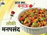 एक जैसी लौकी की सब्जी खाकर बोर हो गए हैं तो इस बार बनाएं लौकी मनपसंद, जानिए इसकी आसान रेसिपी|लाइफस्टाइल,Lifestyle - Dainik Bhaskar