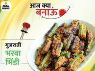 कुछ स्पाइसी खाने का मन हो तो बनाएं गुजराती भरवा भिंडी, घर आए मेहमानों को भी पसंद आएगी ये डिश|लाइफस्टाइल,Lifestyle - Dainik Bhaskar