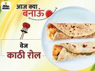 संडे स्पेशल वेज काठी रोल की रेसिपी, बच्चे भी बार-बार करेंगे इसे खाने की फरमाइश|लाइफस्टाइल,Lifestyle - Dainik Bhaskar