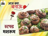 स्टफ्ड मशरूम बनाने की आसान रेसिपी, सिर्फ 10 मिनट में हो जाएगा तैयार|लाइफस्टाइल,Lifestyle - Dainik Bhaskar