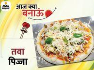 ब्रेड की स्लाइस से घर में बनाएं तवा पिज्जा, बच्चों को पसंद आएगा इसका मजेदार स्वाद|लाइफस्टाइल,Lifestyle - Dainik Bhaskar