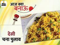 मिनटों में तैयार करें देसी चना पुलाव, जानिए इसकी आसान रेसिपी|लाइफस्टाइल,Lifestyle - Dainik Bhaskar