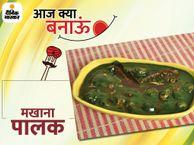 पालक की एक जैसी सब्जी खाकर बोर हो गए हैं तो इस बार बनाएं मखाना पालक, सिर्फ 15 मिनट में करें तैयार|लाइफस्टाइल,Lifestyle - Dainik Bhaskar