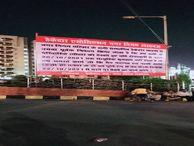 नगर निगम के सामने होर्डिंग लगा 20 अक्टूबर तक भुगतान करने की मांग, 300 सौ करोड़ रुपए से ज्यादा की देनदारी|लखनऊ,Lucknow - Money Bhaskar