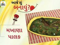 પાલકનું શાક ખાઈને કંટાળી ગયા હોવ તો આ વખતે બનાવો મખાણા પાલક, માત્ર 15 મિનિટમાં બની જશે|રેસીપી,Recipe - Divya Bhaskar