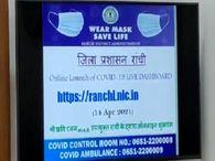 कोविड-19 लाइव डैशबोर्ड लॉन्च, मिलेगी अस्पतालों में खाली बेड की ऑनलाइन सूचना|रांची,Ranchi - Dainik Bhaskar