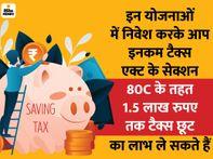 टैक्स सेविंग और शानदार रिटर्न के लिए PPF, किसान विकास पत्र, मंथली इनकम स्कीम, ELSS या FD में करें निवेश|कंज्यूमर,Consumer - Money Bhaskar