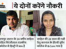 मृतक सुशील काजल के परिवार के बेटे-बहू को शुगर मिल में दी नौकरी; MA पास साहिल को क्लर्क और B.Com. पास को रितु को अकाउंट ब्रांच में लगाया|देश,National - Money Bhaskar