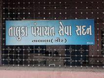 કોરોના કાળમાં તાલાલ પંથકની સહકારી મંડળીઓમાં શેડો એકાઉન્ટ પદ્ધતિની અમલવારી કરાતા ખેડૂતોમાં રોષ|તાલાલા,Talala - Divya Bhaskar