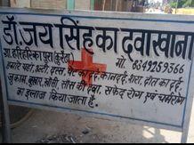 ऑक्सीमीटर नहीं, दवाइयों के नाम तक नहीं बता सका डॉक्टर, बेकार घूमने वालों से लगवाई उठक-बैठक, दर्जन भर दुकानें की सील|मध्य प्रदेश,Madhya Pradesh - Money Bhaskar