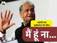 चिट्ठी लिखने वाले 23 नेताओं पर बरसे गहलोत, कहा- पार्टी में सदस्य से लेकर महासचिव तक क्या चुनाव जीतकर पद पर बैठे हैं?|जयपुर,Jaipur - Dainik Bhaskar