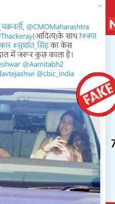 क्या वायरल हो रही इस फोटो में आदित्य ठाकरे सुशांत की गर्लफ्रेंड रिया चक्रवर्ती के साथ बैठे हैं ? पड़ताल में फोटो एक्ट्रेस दिशा पटानी की निकली