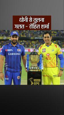 5 दिन पहले रैना ने रोहित को बताया था टीम इंडिया का दूसरा धोनी, अब रोहित बोले- माही जैसा दूसरा कोई नहीं हो सकता, उनसे तुलना गलत