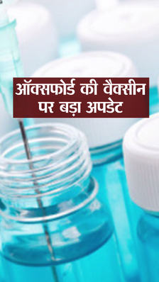 भारत में वैक्सीन के एडवांस ट्रायल को मंजूरी मिली, अब दूसरे और तीसरे चरण का ट्रायल शुरू कर सकेगा सीरम इंस्टीट्यूट