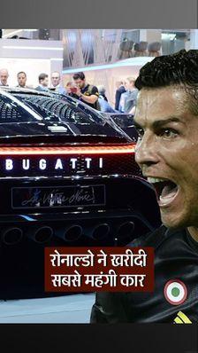 रोनाल्डो ने 75 करोड़ रु. की बुगाती खरीदी, उनके पास मौजूद सभी कारों की कीमत 164 करोड़ रुपए से ज्यादा