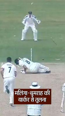 इंग्लैंड के घरेलू मैच में मैथ्यू फिशर की यॉर्कर से बल्लेबाज जमीन पर गिरा, स्टंप्स भी उड़कर दूर गिरे; वीडियो वायरल